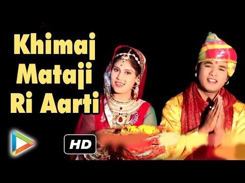 Latest Rajasthani Bhajan | Khimaj Mataji Ri Aarti | Rajasthani Songs | Khimaj Mataji Re Chunadi