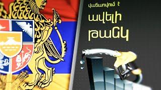 Բենզինային թալան Հայաստանում
