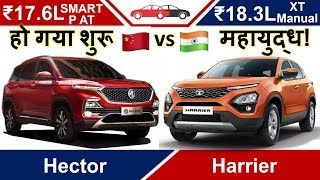 Hector vs Harrier Hindi Price Features Comparison 16 18 & 20 Lakh Rupee Variants Video