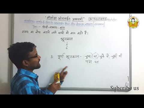 हिन्दी व्याकरण : काल Topic का धमाल