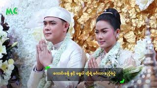 ေကာင္းခန္႔ ႏွင့္ မ႐ူပါ တို႔ရဲ့ မဂၤလာ ဧည့္ခံပြဲ - Kaung Khant's Wedding Reception thumbnail