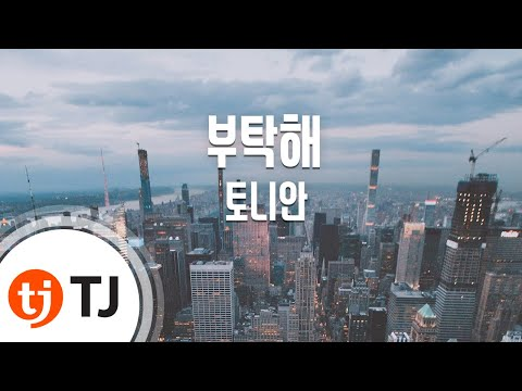 [TJ노래방] 부탁해 - 토니안 / TJ Karaoke