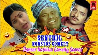 Tamil Comedy Scenes   Paneer Nadhigal Comedy Scenes   Senthil Kovaisarala Comedy   Tamil Hit Comedy