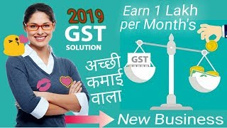How to open GST Suvidha Center (gst kendra) 2019   Best earning business 2019  