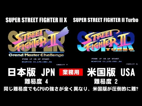 [1/4] SUPER STREET FIGHTER II X(日本)とTurbo(米国)の比較