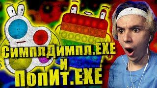 Кто круче Симпл Димпл.EXE или Поп Ит.EXE ??/?//?/