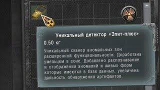 НОВЫЙ ДЕТЕКТОР АРТЕФАКТОВ. STALKER Мёртвый город: Прорыв #6