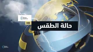 طقس العرب | حالة الطقس حول العالم | الأربعاء 2020/3/11