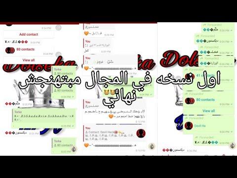 افجر نسخه في المجال سوري المجال خلص 🖤👏