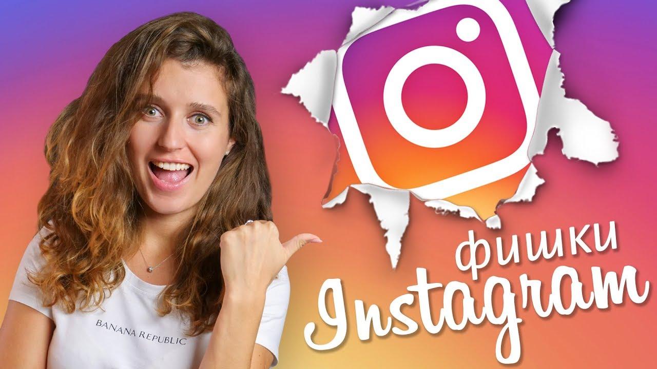Фишки Instagram