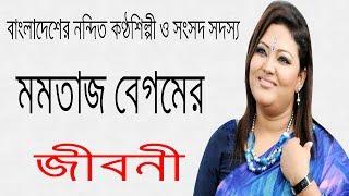 বাংলাদেশের নন্দিত কণ্ঠশিল্পী মমতাজ বেগম এর জীবনী | Biography Of Momtaz Begum In Bangla.