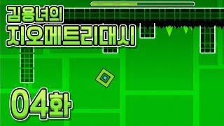 지오메트릭대쉬 [04화] 4단계   안해본 사람이 없는 달리기 게임! (Geometry Dash)