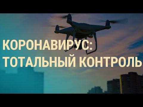Как власти следят за людьми   ВЕЧЕР   31.03.20