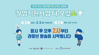 2021 부산 창업지원사업 온라인 설명회