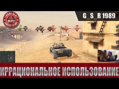 видео: wot blitz - Свети на ТТ, танкуй на ПТ, стой в кустах на СТ  - world of tanks blitz (wotb)