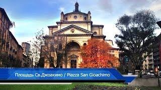 28_ITALY • МИЛАН - Площадь San Gioachimo, Бизнес центр Экспо 2015(, 2013-12-01T13:35:58.000Z)