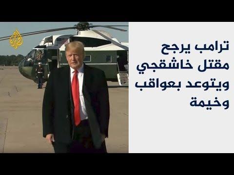 ترامب يرجح مقتل خاشقجي ويتوعد بعواقب وخيمة  - نشر قبل 3 ساعة