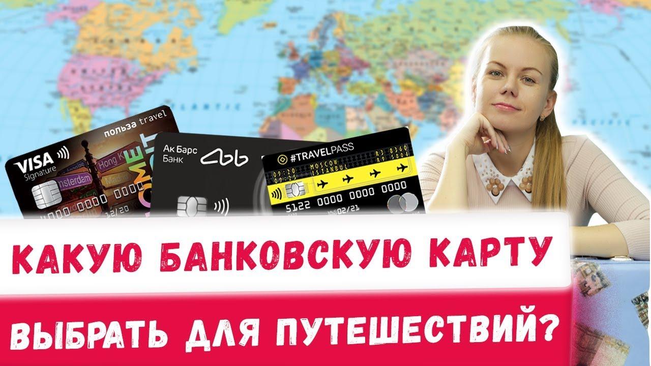 Какую банковскую карту выбрать для путешествий? 2020 Райские путешествия