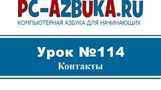 Урок #114. Контакты в Windows Live