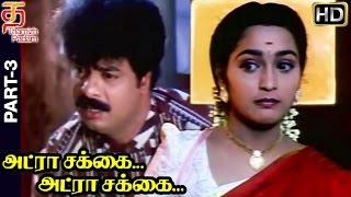 Adra Sakka Adra Sakka Tamil Full Movie HD | Part 3 | Pandiarajan | Sangeetha | Deva | Thamizh Padam