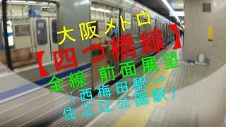 大阪メトロ【四つ橋線 全線前面展望(西梅田駅→住之江公園駅)】