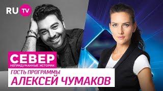 Север  Непридуманные истории  Алексей Чумаков