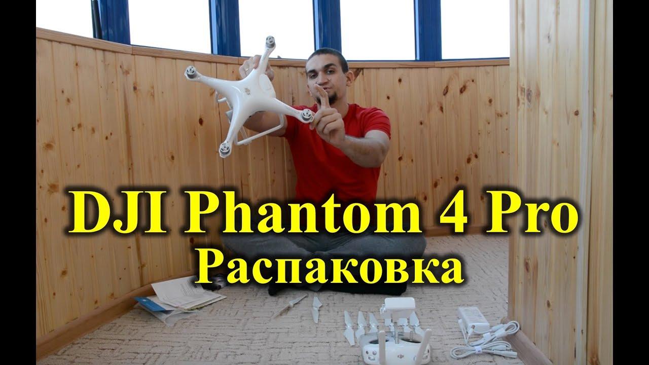 Dji phantom 4 pro распаковка защита ручек пульта mavic собственными силами