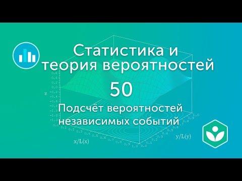Вычисление вероятностей независимых событий (видео 50) | Статистика и теория вероятностей