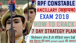 7 Day Strategy Plan For RPF Constable Ancillary (सहायक) Exam 2019