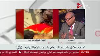 بتوقيت القاهرة - د. سعيد اللاوندي: لا أتوقع أي حوار بين الحوثيين وجيرانهم في الخليج