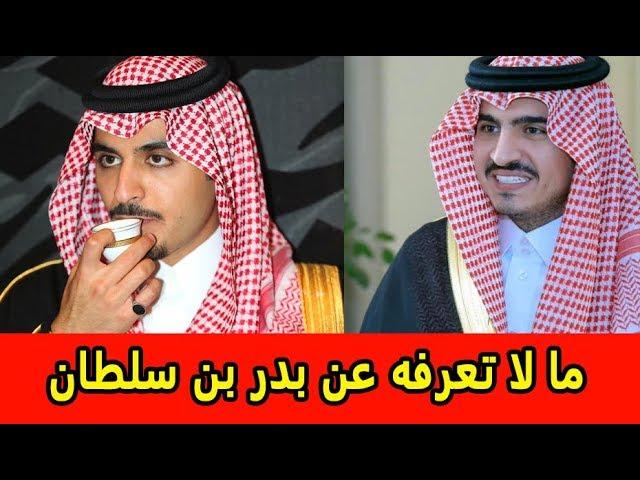 ما لا تعرفه عن بدر بن سلطان ولهذا السبب أصبح حديث السعوديين Youtube
