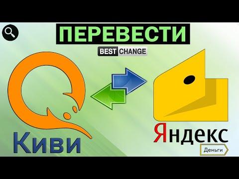 Как перевести с Киви на Яндекс деньги в 2020. Qiwi обменять на Яндекс кошелёк (BestChange)
