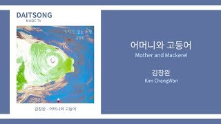 김창완 - 어머니와 고등어 / Kim ChangWan …