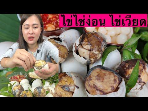 ไข่ลูก ไข่เวียดนาม ไข่ไซ่ง่อน ไข่ฮ้างฮังพอกินแล้วติดใจ สนทักได้เลย 23/4/2021