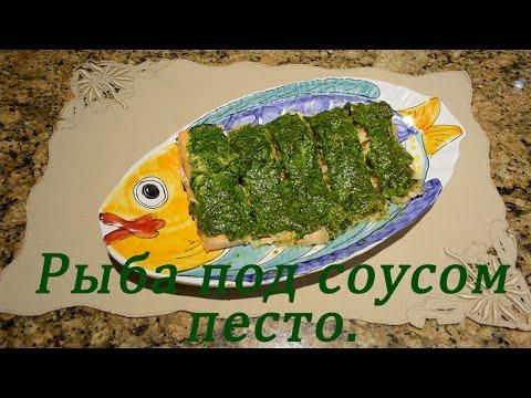 Рыба под соусом песто. Рецепт соуса песто.