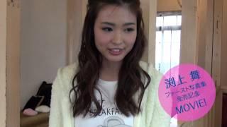 来たる3月26日(木)、人気声優、渕上舞さんの ファースト写真集『アオ...