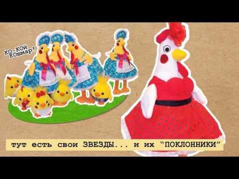 Год Петуха 2017! Мультик про символ года.Мягкая игрушка Петух символ года. Игрушки в подарок