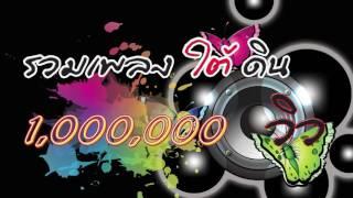 รวมเพลง ใต้ดิน 1,000,000 วิว