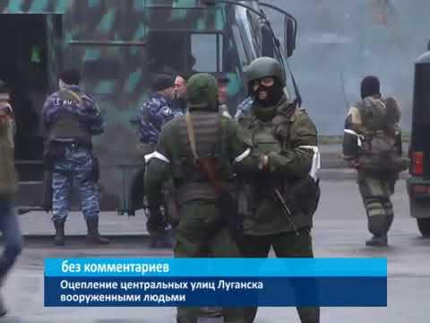 Луганск 21 11 2017