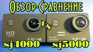 Обзор-сравнение SJCAM SJ4000 и J5000. Какая лучше?