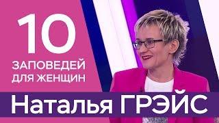 10 ЗАПОВЕДЕЙ ДЛЯ ЖЕНЩИН. НАТАЛЬЯ ГРЭЙС 2019