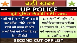 Up police 👮 LATEST NEWS TODAY || UP POLICE CUT OFF || UP POLICE ADMIT CARD || BSA TRICKY CLASSES