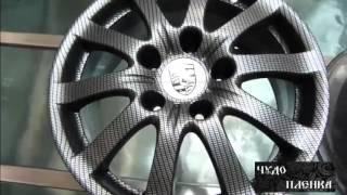 Пример нанесения пленки на автомобильные диски(Пример нанесения пленки на автомобильные диски., 2015-09-23T09:35:43.000Z)