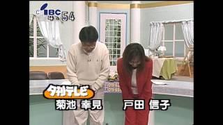 【なつかし番組】幸見の夕刊テレビ