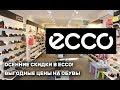 Осенние скидки в ECCO! Выгодные цены на обувь!,