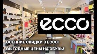 Осенние скидки в ECCO! Выгодные цены на обувь!