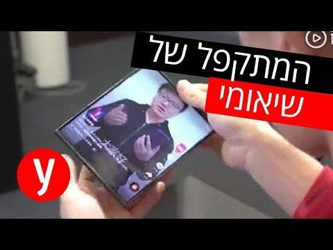 נשיא שיאומי מציג את הטלפון המתקפל החדש של החברה