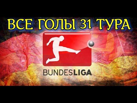 Бундеслига. Обзор всех голов 31 тура чемпионата Германии по футболу