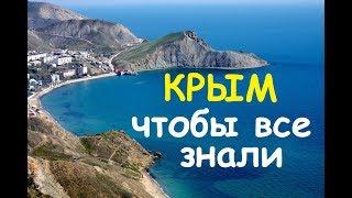 Крым, информационная раскрутка курортов и туризма на полуострове