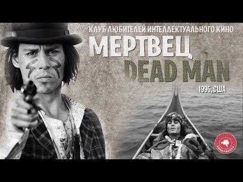 #КИНОЛИКБЕЗ : Мертвец